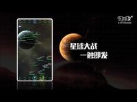 《银河战舰》宣传视频首曝-做拯救银河系的男人