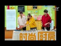歌手刘清沨任《时尚厨房》嘉宾 现场做美味素食