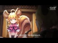 《阿佩尔物语》沉迷魔导的萌松鼠!