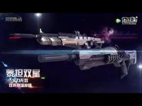逆战泰坦双星评测视频