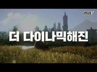 韩服《上古世纪》五周年纪念视频