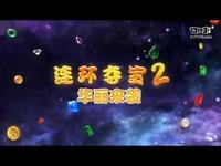 【博九】霸王制虎经典再进化「连环夺宝2」
