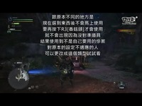怪物猎人世界新手攻略教程  主机加速用联机宝