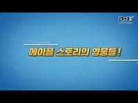 《Maple Blitz X》官方宣传视频