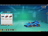 andy解说:QQ飞车最新王国赛车之S车青瓷·幻想