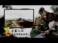 《墨三国》宣传视频