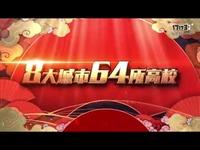 《决战!平安京》全国高校联赛宣传片