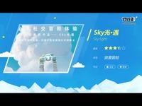 《Sky光·遇》试玩视频-17173新游秒懂