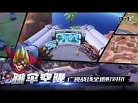 《王牌猎手》新玩法视频首曝