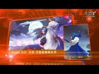 王者荣耀战队宣传片-Amaha