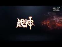 《战神之路》4.25凤凰测试宣传片
