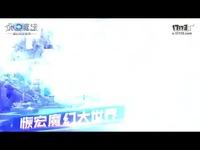 周年庆典今日开启 永恒魔法周年庆宣传视频曝光
