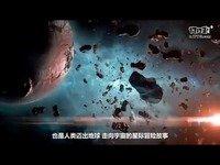 超次元的世界 《吞噬星空》星际冒险首曝