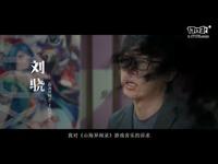 《山海异闻录》手游纪实——梁邦彦音乐纪录片