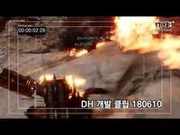 《Project DH》战斗视频