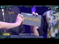 《中国好星际》第四季 第四集预告