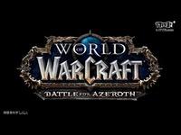 魔兽世界8.0音乐 拯救萨鲁法尔 渗透暴风城
