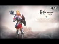 《泰亚史诗》骑士职业战斗视频