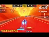 QQ飞车手游个人竞速,出现职业选手甩职业未完成