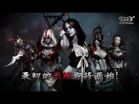 天炼:起源宣传视频