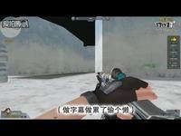 生死狙击阿春解说:英雄级武器凶神白虎吐槽评测