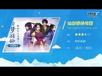 《仙剑奇侠传四》试玩视频-17173新游秒懂