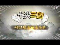 《大头三国》官方宣传视频