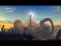《永恒魔法》全新轻爽品牌宣传视频