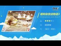 《昭和杂货店物语3》试玩视频-17173新游秒懂