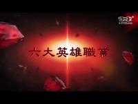 《暗黑破壞神 永生不朽》 遊戲示範預告