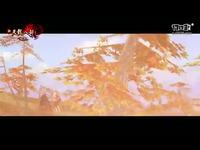 新天龙八部主题曲【我行即我道】MV
