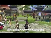 《剑灵S》试玩视频-17173新游秒懂