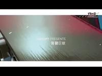 """《飙酷车神2》""""撞车大赛""""预告 12月5日 奇游"""