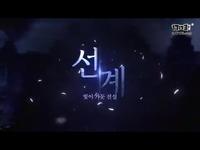 《剑灵》仙界更新宣传视频