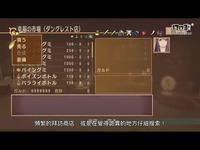 《薄暮传说》繁體中文版第五支宣傳影片
