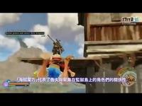 《海贼王:世界探索者》2月宣传片