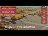 皇帝成长计划2H5免费送修改方法所有都能修改
