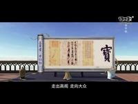 故宫三希堂主题华裳 方寸系列开山之作