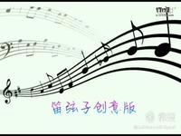 笛弦子-音乐