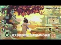 《仙剑奇侠传移动版》试玩视频-17173新游秒懂