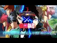 《梦幻模拟战》x《幽游白书》联动来袭!