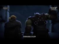 《魔兽世界》动画短片:谈判